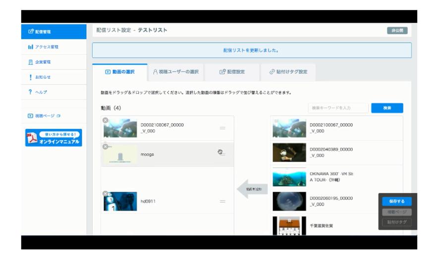 法人向け動画配信サービスMOOGA_ユーザーを指定して動画を配信