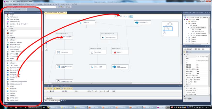Magic xpi Integration Platform_データ連携