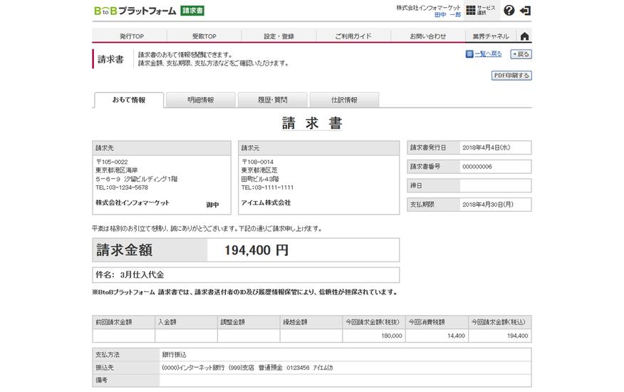 BtoBプラットフォーム 請求書_請求データをクラウド上で受取