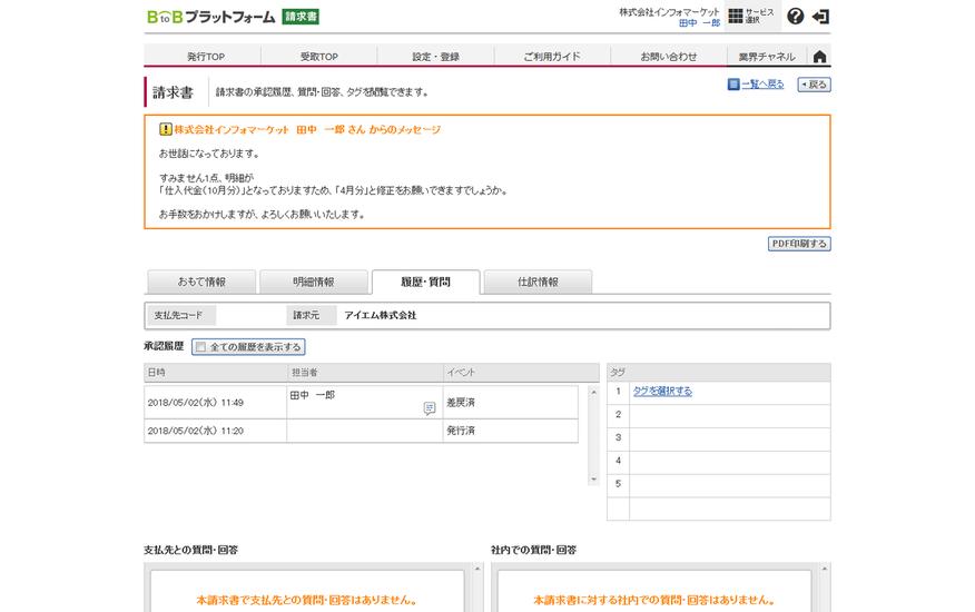 BtoBプラットフォーム 請求書_質問や差し戻しも可能