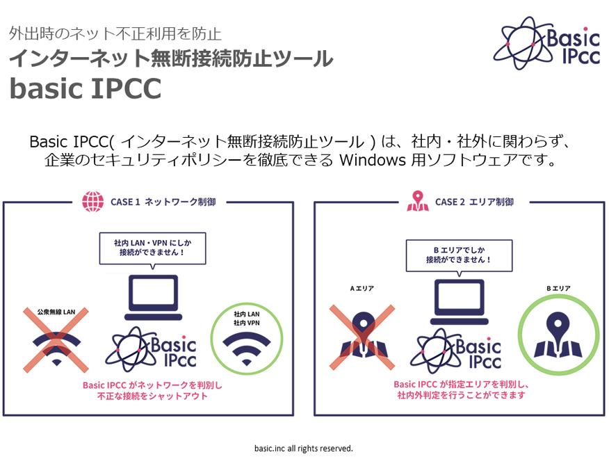 Basic IPCC(ベーシックアイピーシーシー)_不正な接続をシャットアウト