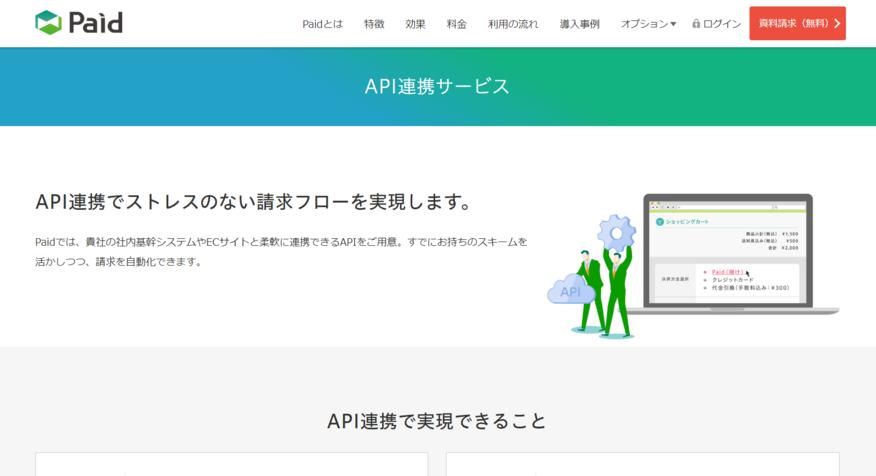 Paid_API連携