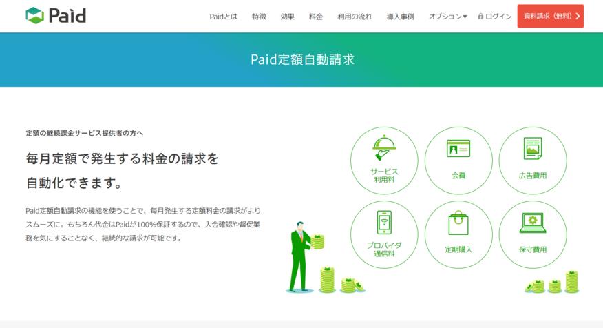 Paid_定額自動請求