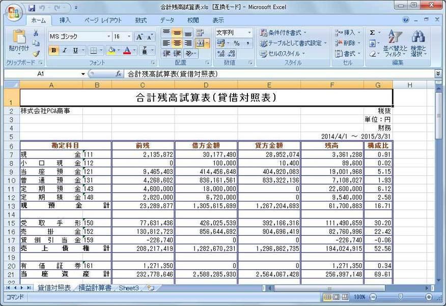 Excel出力・PDFファイル作成もラクラク