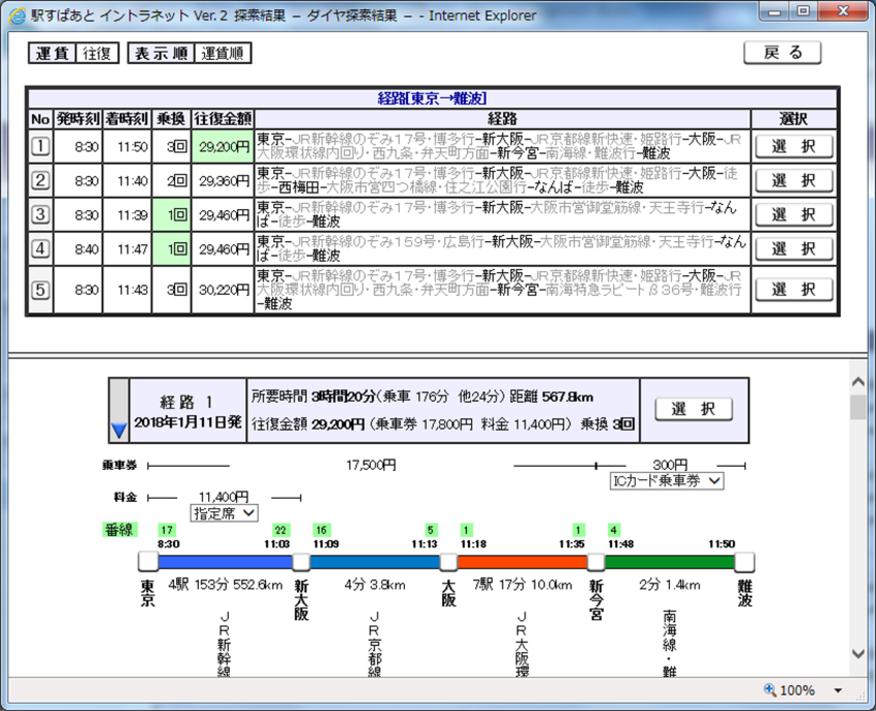 交通費自動計算画面