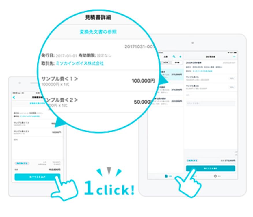 アプリで見積書・納品書・請求書の作成・管理