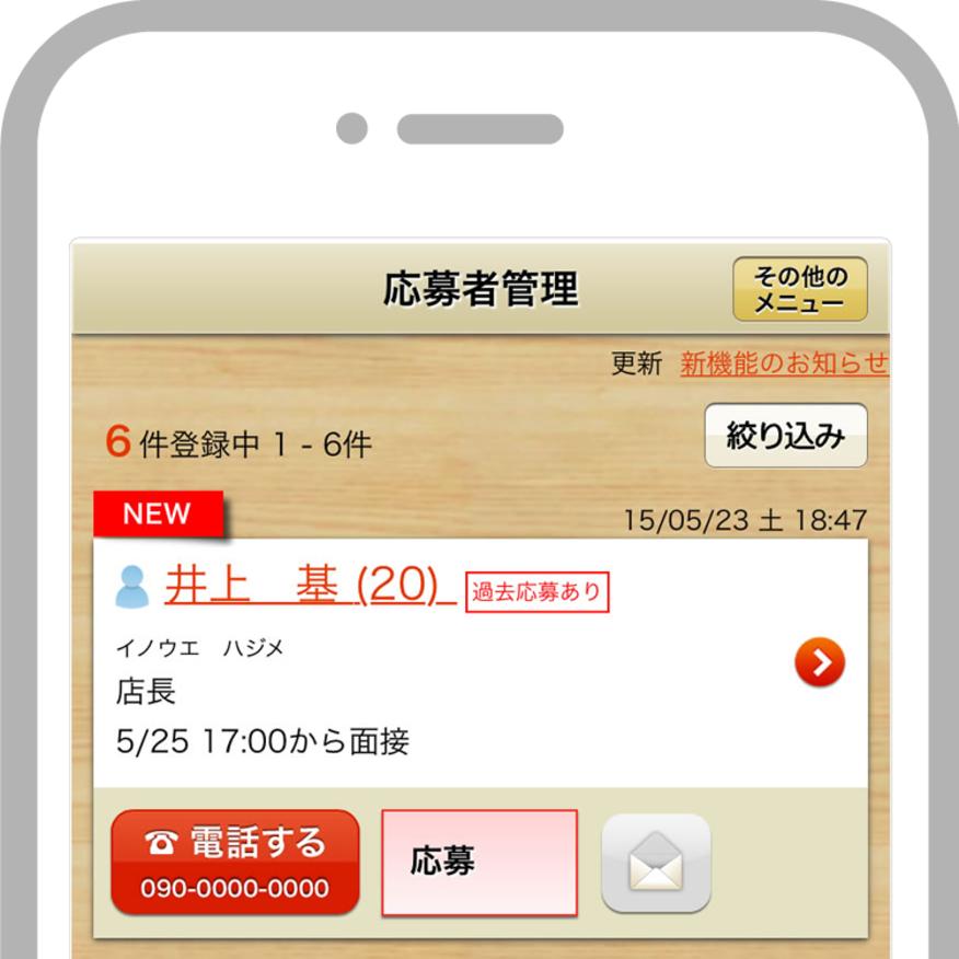 応募者管理機能のスマートフォン対応