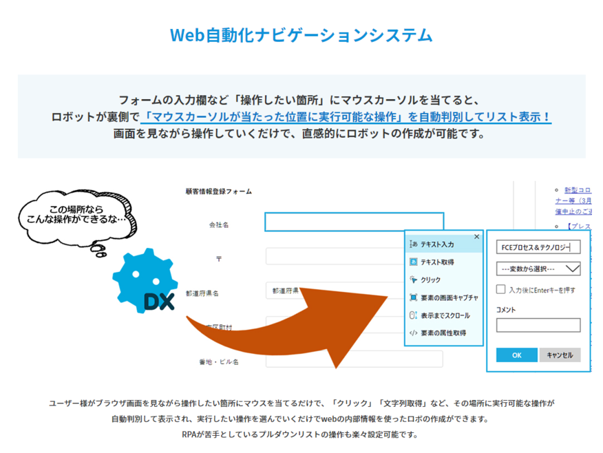 【新機能1】Web自動化ナビゲーションシステム