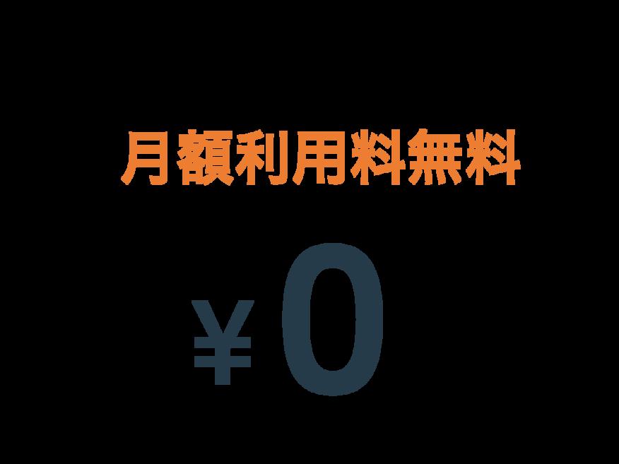 サービス利用特典!初めてのご利用で申込月の月額利用料0円