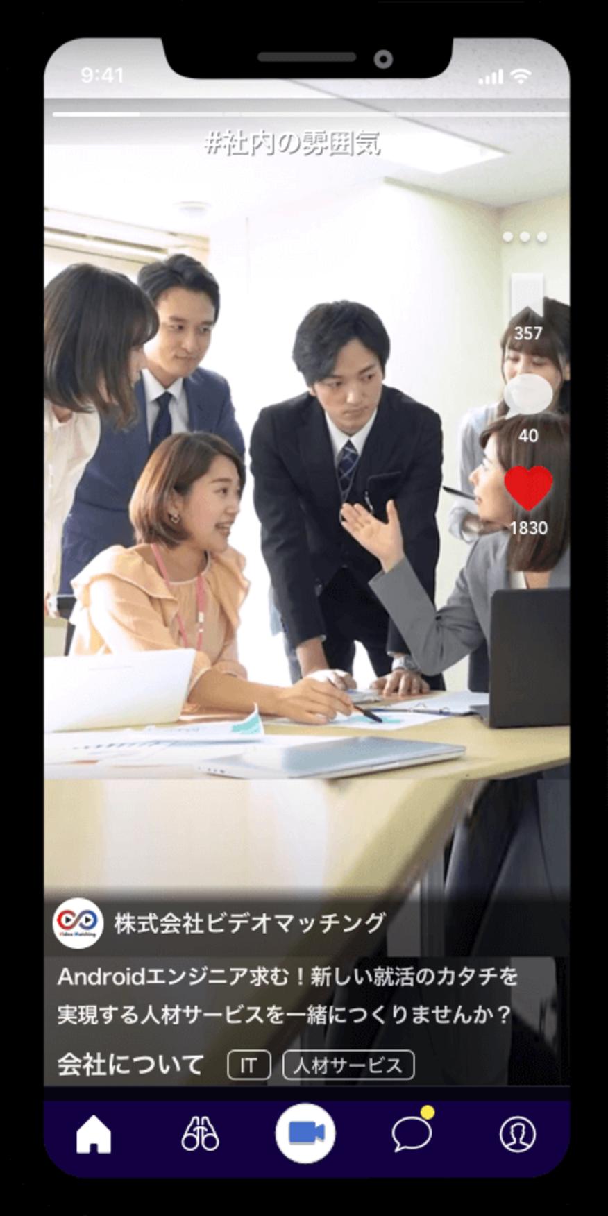 リクエストされた求職者が企業の動画を見て