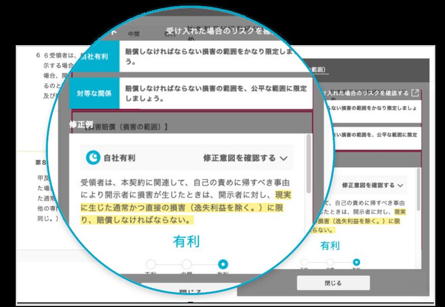 契約条文の 修正サポート画像