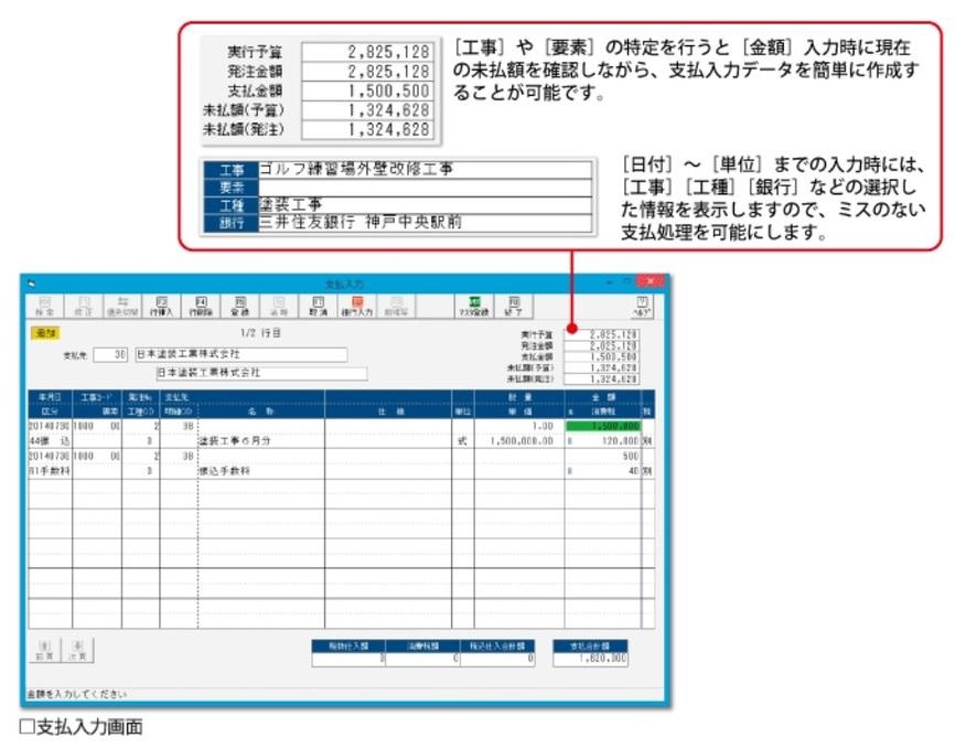 手形サイト機能で手形期日を自動計算