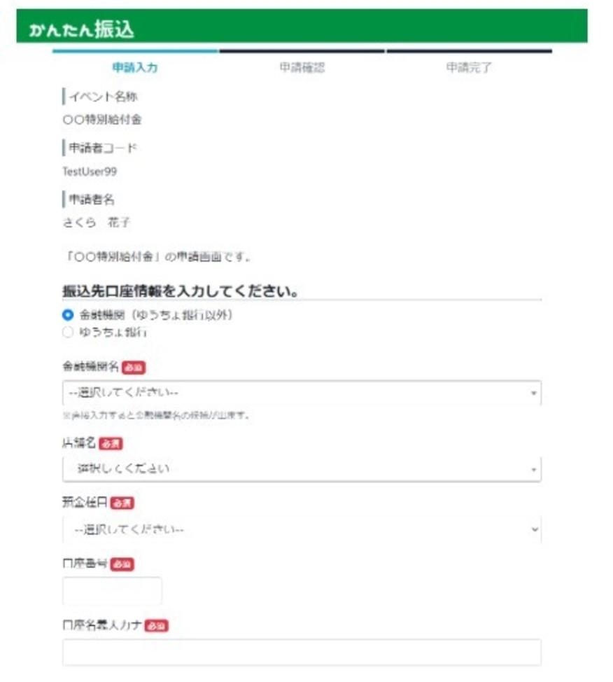 口座情報申請(Web)の画像。