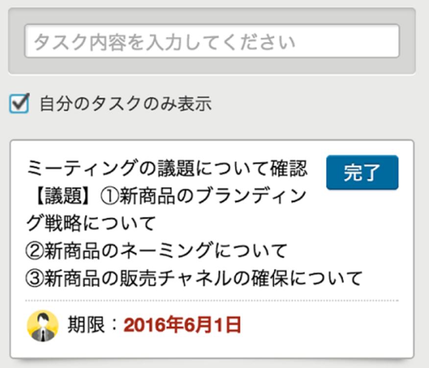 Chatwork_タスク管理